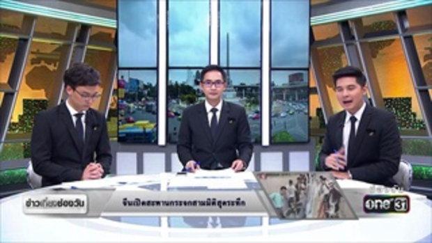 จีนเปิดสะพานกระจกสามมิติ ระทึกขวัญ นทท. | ข่าวช่องวัน | ช่อง one31