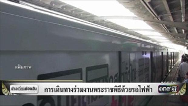 การเดินทางร่วมงานพระราชพิธีด้วยรถไฟฟ้า | ข่าวช่องวัน | ช่อง one31