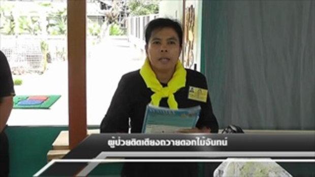 Sakorn News : ผู้ป่วยติดเตียงถวายดอกไม้จันทน์