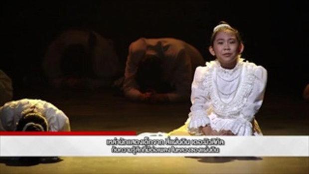 ความรู้สึกของนักแสดงเด็ก จากละครเวทีสี่แผ่นดินเดอะมิวสิคัล | ข่าวช่องวัน | ช่อง one31