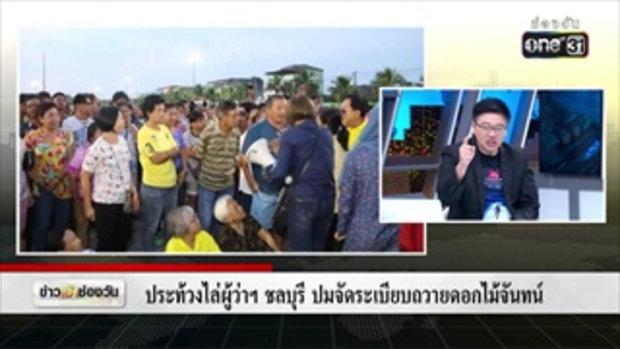 ประท้วงไล่ผู้ว่าฯชลบุรี ปมจัดระเบียบถวายดอกไม้จันทน์ | ข่าวช่องวัน | ช่อง one31