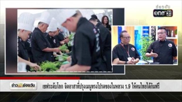 เชฟระดับโลก จิตอาสาที่ปรุงเมนูทรงโปรดของในหลวง ร.9 ให้คนไทยได้กินฟรี | ข่าวช่องวัน | ช่อง one31