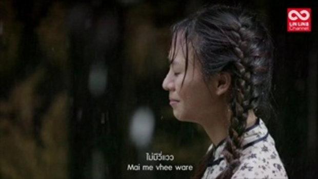 คิดถึงเธอ (รักเธอรู้ไหม) - หลินหลินอินไทยแลนด์