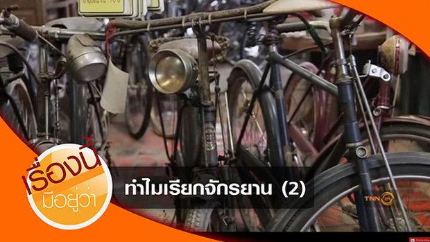 ทำไมเรียกจักรยาน (2)