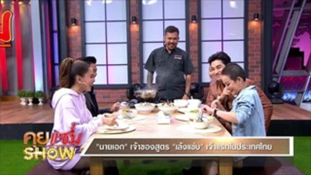 คุยแซ่บShow - นายเอก เจ้าของสูตร เล้งแซ่บ เจ้าแรกในประเทศไทย