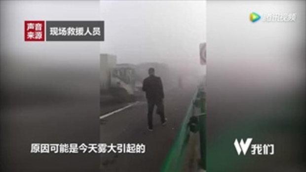 รถชนกันสนั่นกว่า 30 คันบนทางด่วนในจีน ดับอย่างน้อย 18 เจ็บอีก 21