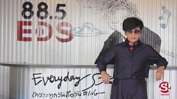 สตูดิโอ 888 ออฟฟิศคนรักเสียงเพลงของ