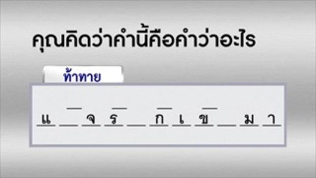 ตัวอย่าง อักษรล่าแสน | EP.77 | 18 พ.ย. 60 | one 31