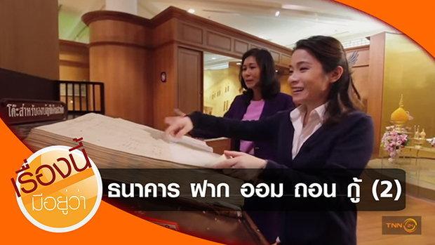 ธนาคาร ฝาก ถอน ออม กู้ (2)