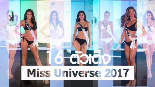 ส่องชุดว่ายน้ำ-ชุดประจำชาติ  16 ตัวเต็ง Miss Universe 2017