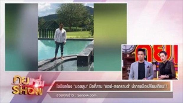 """คุยแซ่บShow:-ข่าวจากSanook.com """"ภูผา"""