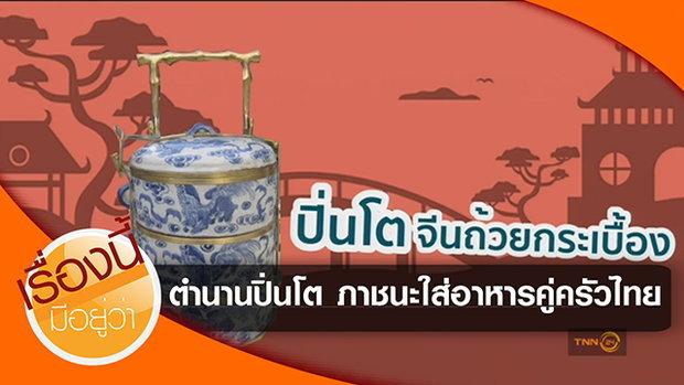 ตำนาน ปิ่นโต ภาชนะใส่อาหารคู่ครัวไทย