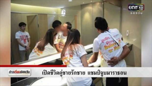 เปิดชีวิตคู่ชายรักชาย แชมป์จูบมาราธอน | ข่าวช่องวัน | ช่อง one31