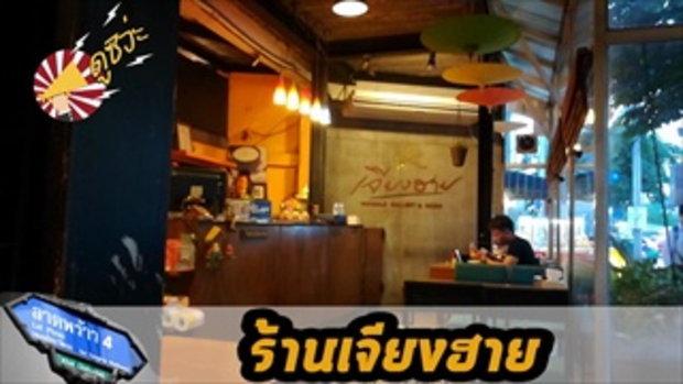เจียงฮาย ขนมจีนน้ำเงี๊ยว และอาหารเหนือ (ลาดพร้าว 4)
