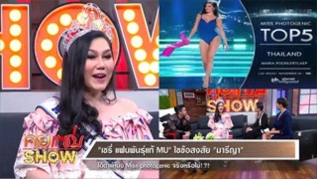 คุยแซ่บShow - ดราม่าหนักชุดไม่ปัง ทำ มารีญา พัง ชวดมง Miss Universe