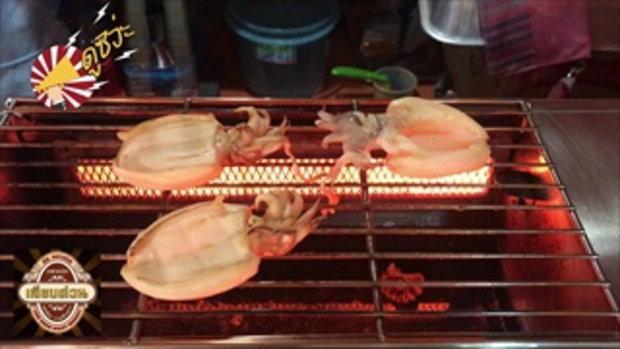 หมึกย่างจิ้มเด็ด grilled squid
