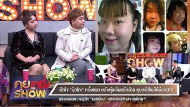 คุยแซ่บShow : เปิดใจ บุ๊คโก๊ะ ครั้งแรก หลังทุ่มเงินหลักล้าน ทุบหน้าใหม่ให้น้องสาว