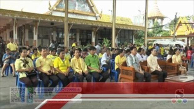 Sakorn News : พิธีเปิดงานวันพ่อแห่งชาติที่วัดด่านสำโรง