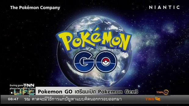 Pokemon GO เตรียมเปิด Pokemon Gen3