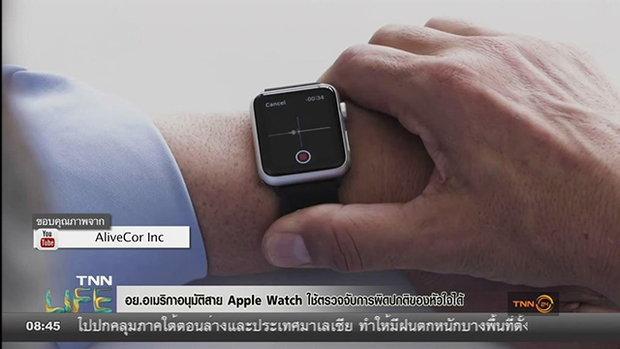 อย.อเมริกาอนุมัติ apple watch ใช้ตรวจจับการผิดปกติของหัวใจได้