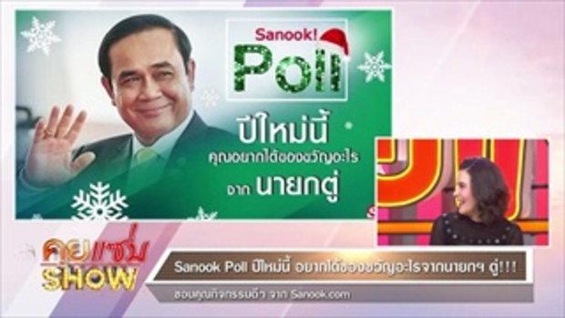 คุยแซ่บShow - Sanook Poll ปีใหม่ปีนี้ อยากได้ของขวัญอะไรจากนายกฯ ตู่