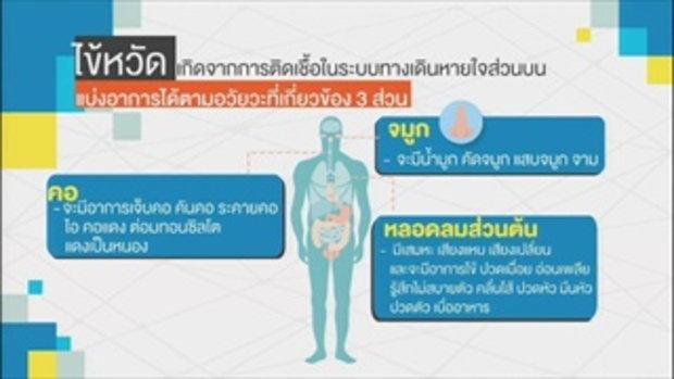 โรคหวัด โรคใกล้ตัวที่เกิดขึ้นตลอดปี