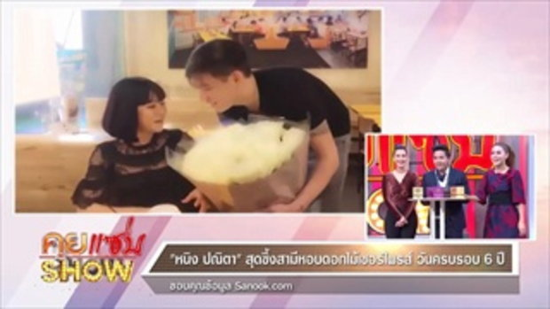 คุยเเซ่บShow:อัพเดทข่าวจากSanook หนิง ปณิตา สุดซึ้งสามีหอบดอกไม้เซอร์ไพรส์