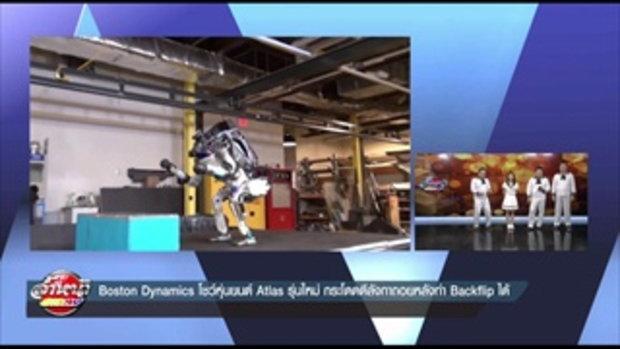 Boston Dynamics โชว์หุ่นยนต์ Atlas รุ่นใหม่ กระโดดตีลังกาถอยหลังท่า Backflip ได้