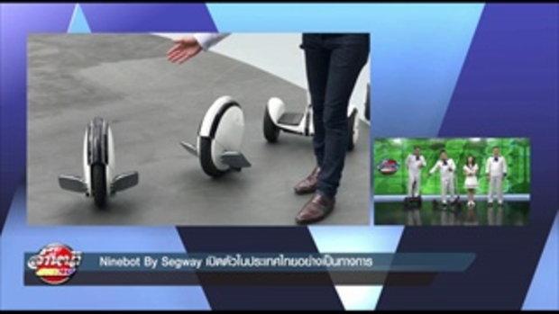Ninebot By Segway เปิดตัวในประเทศไทยอย่างเป็นทางการ