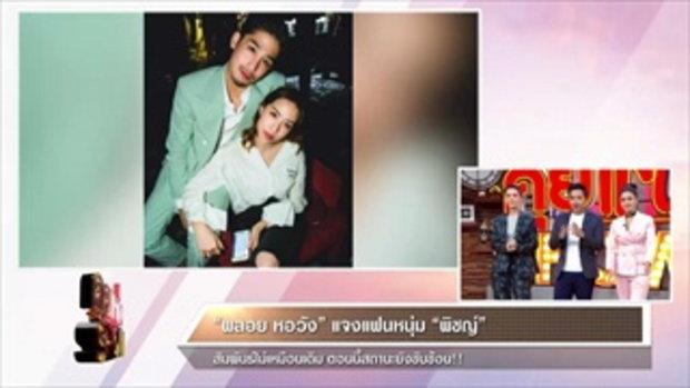 คุยแซ่บShow - อัพเดทข่าวจากsanook.com พลอย หอวัง แจงแฟนหนุ่ม พิชญ์ ความสัมพันธ์ไม่เหมือนเดิม
