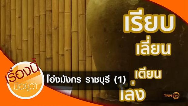 โอ่งมังกร ราชบุรี (1)