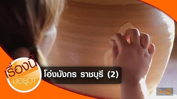 โอ่งมังกร ราชบุรี (2)