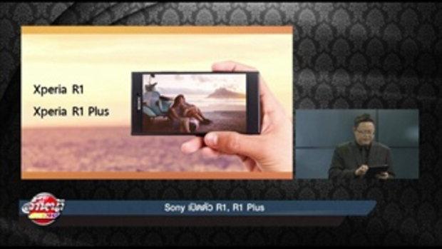 Sony เปิดตัว R1, R1 Plus