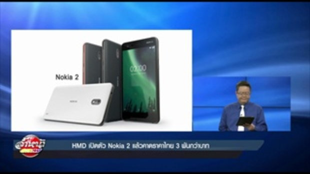HMD เปิดตัว Nokia 2 แล้วคาดราคาไทย 3 พันกว่าบาท
