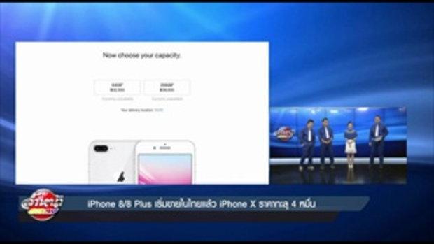 iPhone 8 และ 8 Plus เริ่มขายในไทยแล้ว iPhone X ราคาทะลุ 4หมื่น