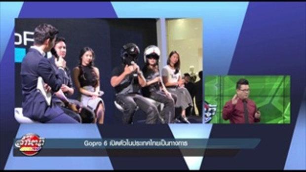 Gopro 6 เปิดตัวในประเทศไทยเป็นทางการ
