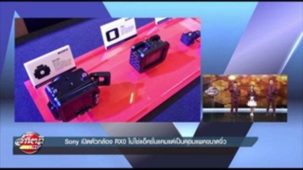 Sony เปิดตัวกล้อง RX0 ไม่ใช่แอ็คชั่นแคมแต่เป็นคอมแพคขนาดจิ๋ว