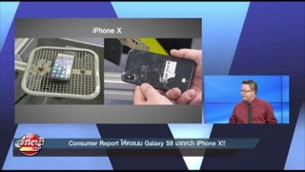 Consumer Report ให้คะแนน Galaxy S8 มากกว่า iPhone X!!