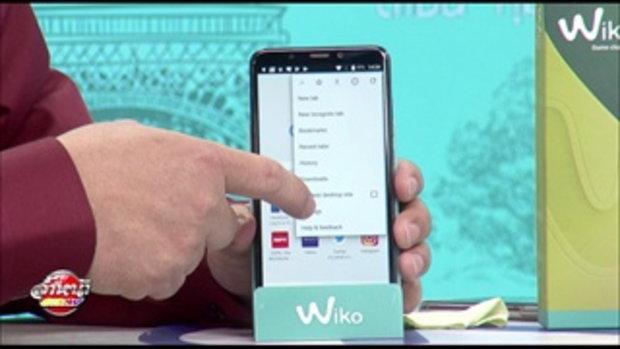 Wiko Tips & Trick  วิธีประหยัด Data ใช้เน็ตแบบพอเพียง