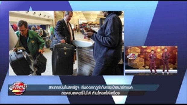 สายการบินในสหรัฐฯ เริ่มออกกฎกำกับกระเป๋าสมาร์ทแบค ถอดแบตเตอรี่ไม่ได้ห้าม