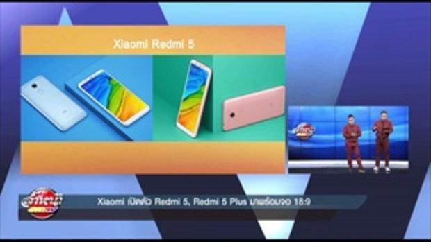 Xiaomi เปิดตัว Redmi 5, Redmi 5 Plus