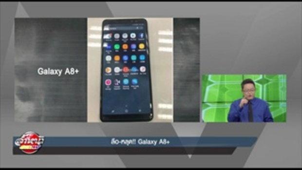ลือ-หลุด!! Galaxy A8+