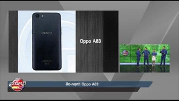ลือ-หลุด!! Oppo A83