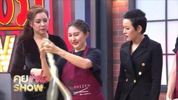คุยแซ่บShow : ร้านชิเซนบะหมี่เส้นสด