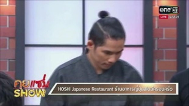 คุยเเซ่บShow : HOSHI Japanese Restaurant ร้านอาหารญี่ปุ่นสไตล์ครอบครัว
