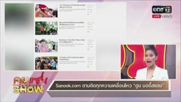 คุยเเซ่บShow : Sanook.com ตามติดทุกความเคลื่อนไหว ตูน บอดี้สแลม