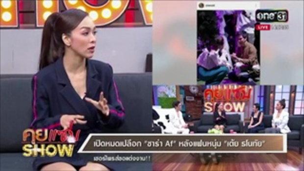คุยเเซ่บShow : เปิดหมดเปลือก ซาร่า AF หลังแฟนหนุ่ม ขอแต่งงาน