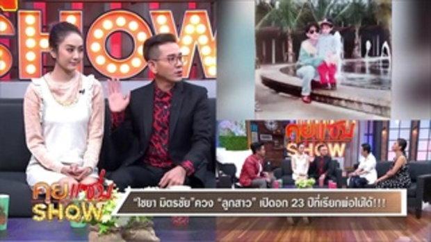 คุยเเซ่บShow - ไชยา มิตรชัยควง ลูกสาว เปิดอก 23 ปี ที่เรียกพ่อไม่ได้
