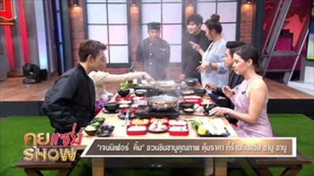 คุยเเซ่บShow เจนนิเฟอร์ คิ้ม ชวนชิมชาบูคุณภาพ คุ้มราคา ที่ร้านกินแซ่บ ชาบู ชาบู