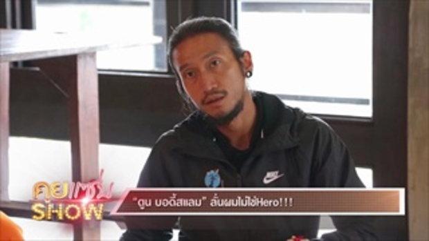 คุยแซ่บShow : บรรยากาศงานบายศรีสู่ขวัญ ตูน บอดี้สแลม ก้อย รัชวิน